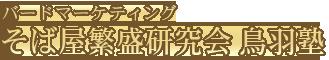 そば屋繁盛研究会鳥羽塾